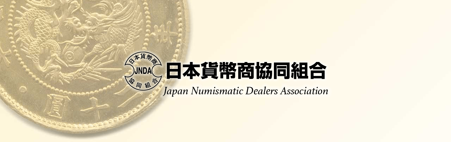 Japan Numismatic Dealers Association | English | 日本貨幣商