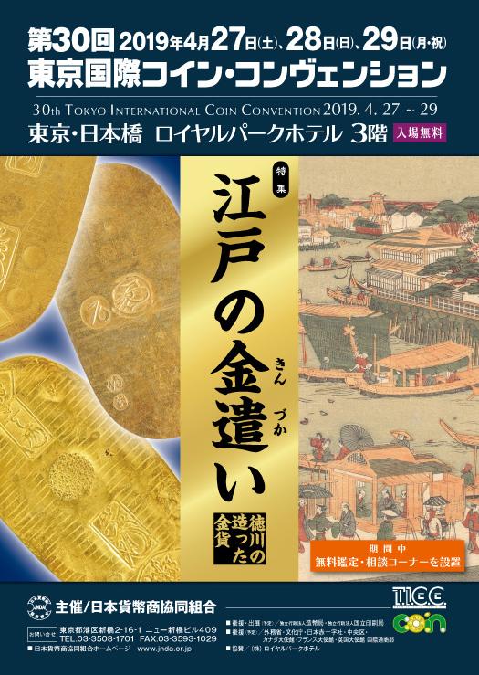東京コイン・コンヴェンション2019
