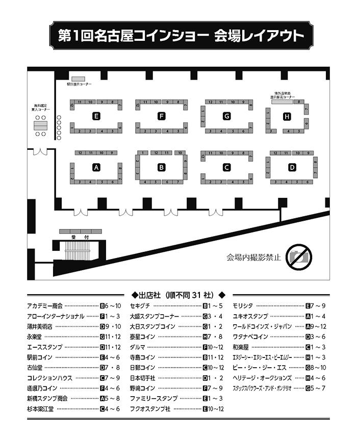 名古屋コインショー会場レイアウト