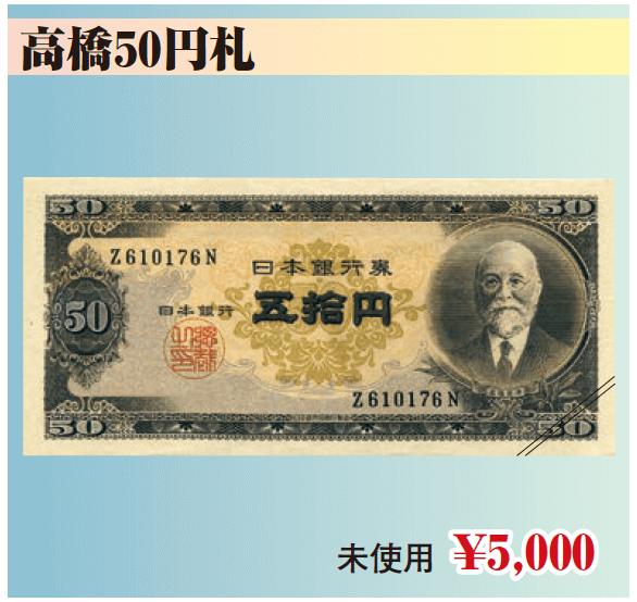 特別提供品 高橋50円札
