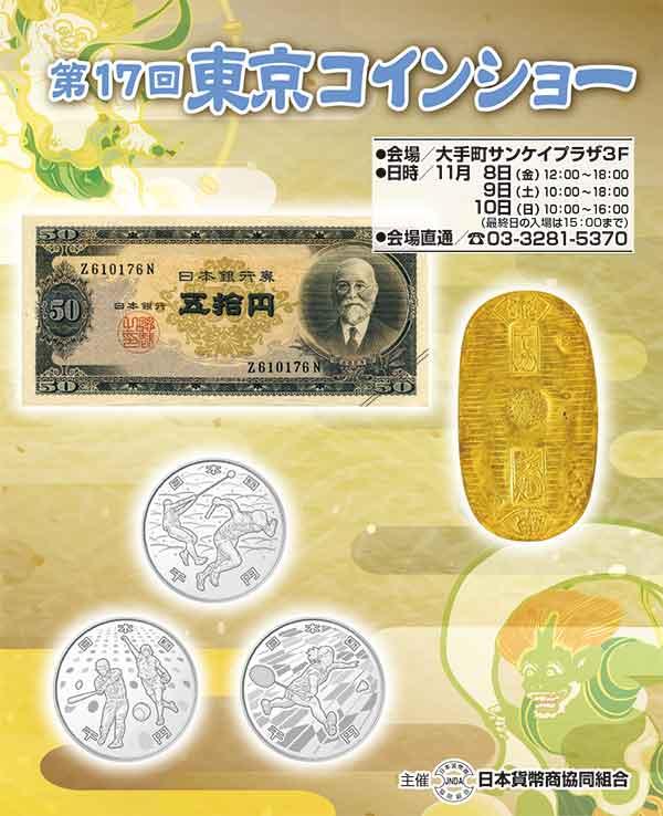 第17回東京コインショー
