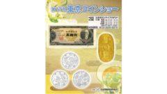 東京コインショーリーフレット表紙
