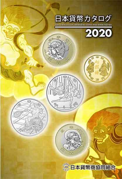 日本貨幣カタログ20020