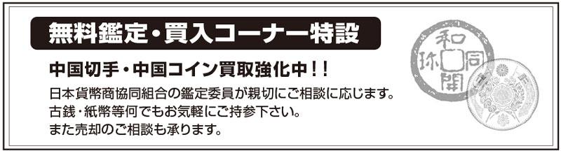 第48回おおさか大収集まつり_無料鑑定