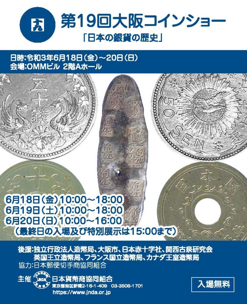 第19回大阪コインショー