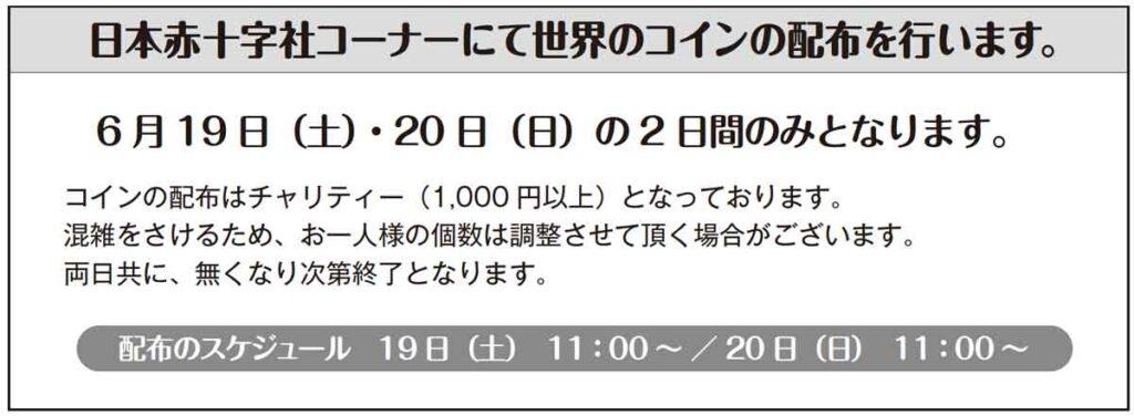 日本赤十字社コーナー